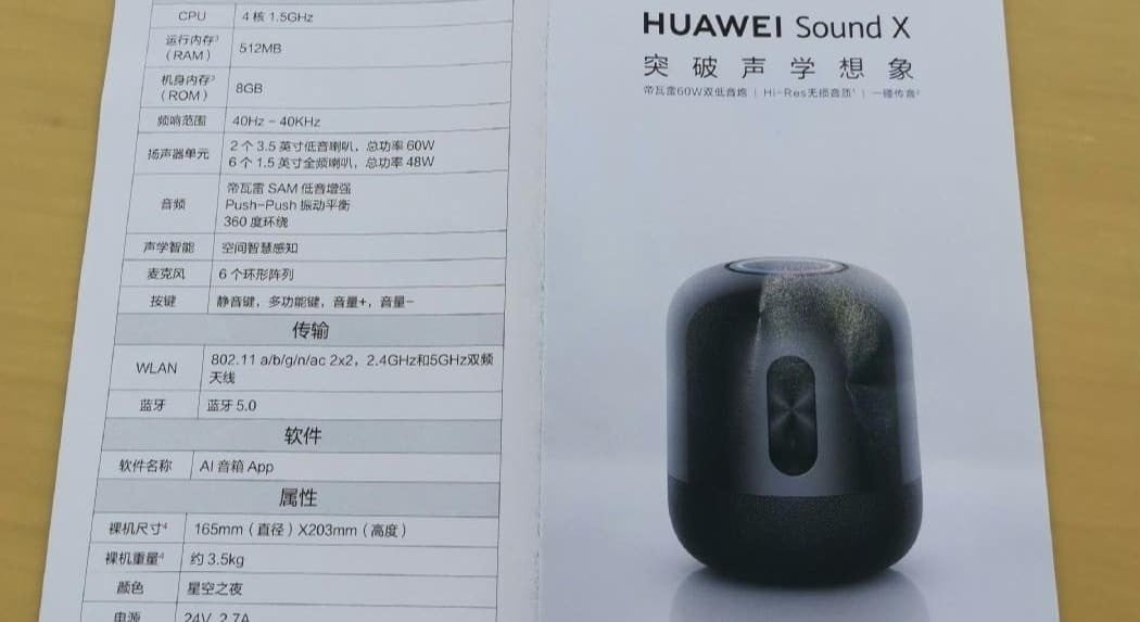 Metal-bodied Huawei Sound X Smart Speaker expected to launch soon